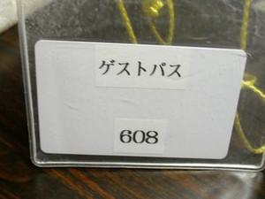 P1020495